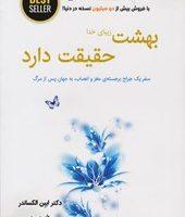 معرفی کتاب بهشت زیبای خدا حقیقت دارد اثر ایبن الکساندر