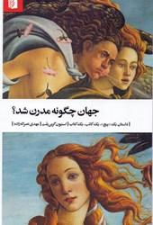 معرفی کتاب جهان چگونه مدرن شد اثر استیون گرین بلت