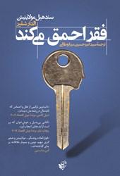 معرفی کتاب فقر احمق می کند اثر الدار شفیر