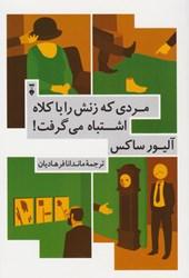 معرفی کتاب مردی که زنش را با کلاه اشتباه می گرفت اثر الیور ساکس