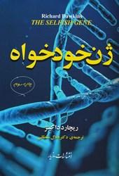 معرفی کتاب ژن خودخواه اثر ریچارد داکینز
