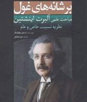 معرفی کتاب بر شانه های غول(اینشتین) اثر استیون هاوکینگ