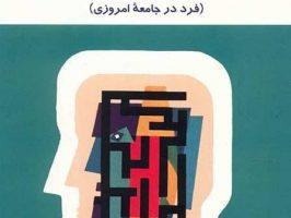 معرفی کتاب خود ناشناخته اثر کارل گوستاو یونگ