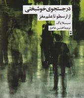 معرفی کتاب در جستجوی خوشبختی اثر سیسلا بوک